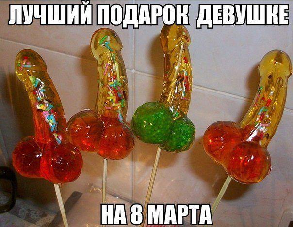 Секс и конфеты